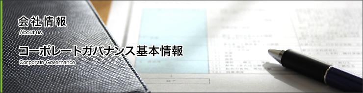 会社情報 独立社外役員の独立性判断基準