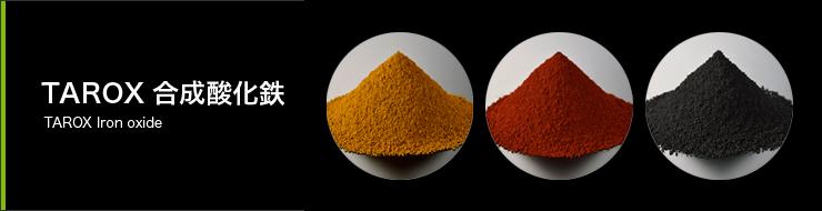 製品情報 TAROX合成酸化鉄