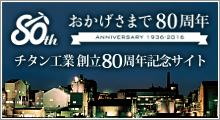 チタン工業株式会社 創立80周年記念サイト