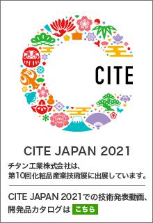 citejapan2021へチタン工業株式会社は出展しています。