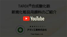 TAROX®合成酸化鉄 新規化粧品用顔料のご紹介のyoutube動画